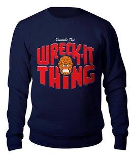 """Свитшот унисекс хлопковый """"Существо"""" - существо, фантастическая четвёрка, wreck it thing"""