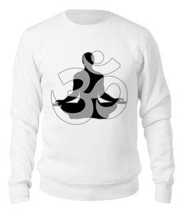 """Свитшот унисекс хлопковый """"Ом медитация (моно-цвет)"""" - йога, ом, медитация, символ, индуизм"""