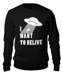 """Свитшот унисекс хлопковый """"I want to believe"""" - believe, ufo, летающая тарелка, want, хотелось бы верить"""