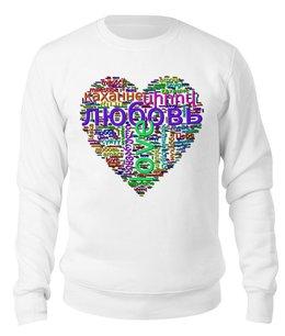 """Свитшот унисекс хлопковый """"Любовь на разных языках (валентинка)"""" - праздник, сердце, любовь, 14 февраля, слова"""