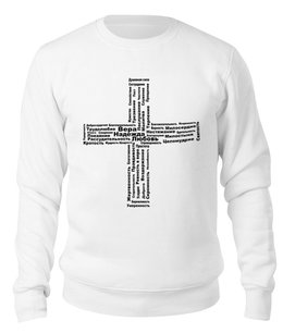 """Свитшот унисекс хлопковый """"Неси свой крест добродетели"""" - надписи, слова, христианство"""