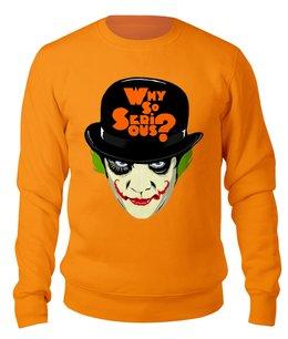 """Свитшот унисекс хлопковый """"Заводной апельсин"""" - joker, джокер, заводной апельсин, a clockwork orange"""