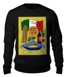 """Свитшот унисекс хлопковый """"Италия. Моя любовь"""" - италия, флаг, путешествия, вино, пицца"""