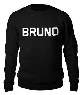 "Свитшот унисекс хлопковый ""Wrestling Online sweatshirt Sergey Bruno"" - wrestling online, wwe, wrestling"