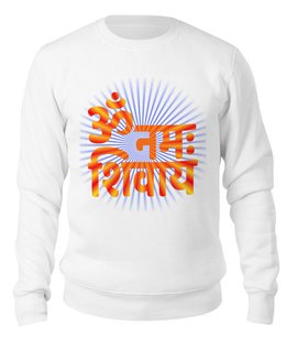 "Свитшот унисекс хлопковый "" Om namah Shivaya с лучиками-2"" - солнце, надписи, индуизм, мантра, шива"