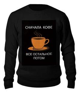 """Свитшот унисекс хлопковый """"Сначала кофе"""" - кофе"""