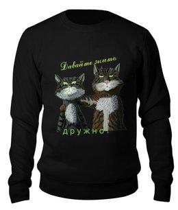 """Свитшот унисекс хлопковый """"Давайте жить дружно"""" - дружба, котики, прикольные коты, мужской свитер, одежда с котиками"""