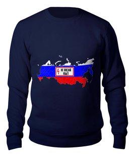 """Свитшот унисекс хлопковый """"Россия"""" - юмор, рисунок, россия, флаг, плакат"""