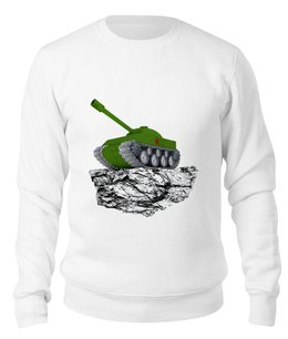 """Свитшот унисекс хлопковый """"С 23 февраля!"""" - 23 февраля, танк, февраль, прадник, день защитника отечества"""