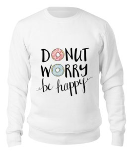 """Свитшот унисекс хлопковый """"Be happy"""" - счастье"""