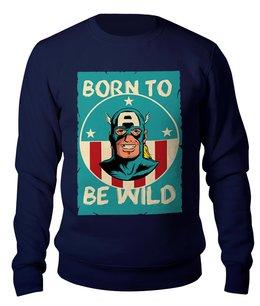 """Свитшот унисекс хлопковый """"Капитан Америка"""" - капитан америка, captain america, born to be wild"""