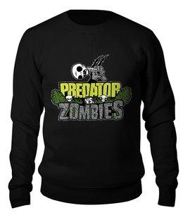 "Свитшот унисекс хлопковый ""Predator vs zombies"" - хищник, зомби, plants vs zombies"