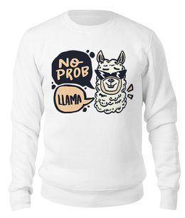"""Свитшот унисекс хлопковый """"No probLama"""" - животные, нет проблем, лама"""