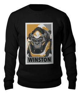 """Свитшот унисекс хлопковый """"Уинстон"""" - winston, overwatch, уинстон, овервотч"""