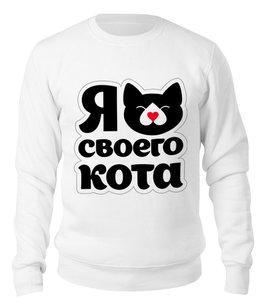 """Свитшот унисекс хлопковый """"котик"""" - котик, кот, кошка"""
