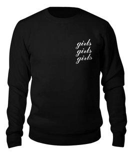 """Свитшот унисекс хлопковый """"Girls girls girls"""" - girl, прикольные надписи"""