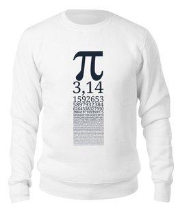 "Свитшот унисекс хлопковый ""Число Пи"" - математика, алгебра, гик, число, пи"