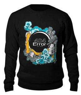 """Свитшот унисекс хлопковый """"Error 404"""" - программирование, программист, developer, айтишник, error404"""