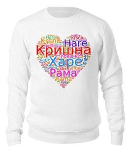 """Свитшот унисекс хлопковый """"Харе Кришна мантра, русский и транслит"""" - любовь, надписи, слова, индуизм, мантра"""