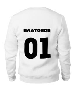 """Свитшот унисекс хлопковый """"Без названия"""" - фамилия с номером, именные, фамилия, номер, number"""