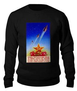 """Свитшот унисекс хлопковый """"Советский плакат"""" - ссср, космос, день космонавтики, плакат, коммунизм"""