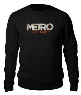 "Свитшот унисекс хлопковый ""Metro 2034 Last light"" - хлопок"