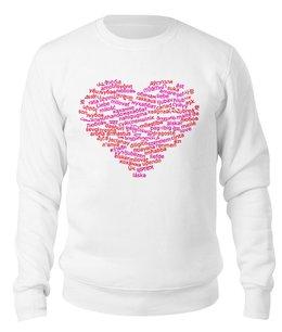 """Свитшот унисекс хлопковый """"Контур и силуэт сердца Любовь на разных языках"""" - любовь, 14 февраля, надписи, подарок, слова"""