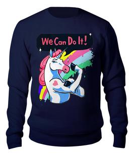 "Свитшот унисекс хлопковый ""We can do it!"" - лошадь, мифы, единорог, we can do it, unicon"