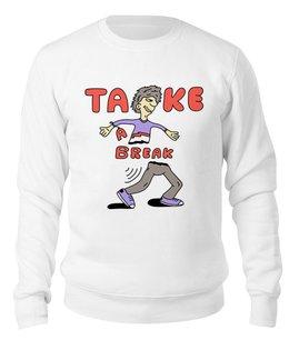 "Свитшот унисекс хлопковый ""Take a break"" - персонаж, мульт, перерыв, take a break, сделай паузу"