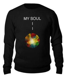 """Свитшот унисекс хлопковый """"МОЯ ДУША - MY SOUL"""" - арт, приколы, мулт, душа"""