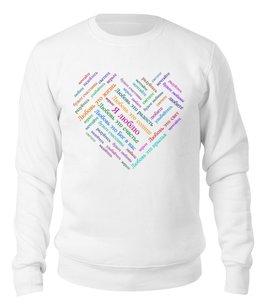 """Свитшот унисекс хлопковый """"Валентинка-сердце Я люблю"""" - любовь, 14 февраля, надписи, слова, христианство"""