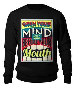 """Свитшот унисекс хлопковый """"Open your mind before your mouth"""" - юмор, дизайн, душа, совет, мораль"""