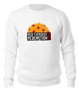 """Свитшот унисекс хлопковый """"Red Tverskoy Moscow Redemption"""" - надпись, москва, rockstar games, read dead redemption, тверской"""
