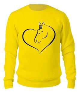 """Свитшот унисекс хлопковый """"Милая лошадь"""" - сердце, лошадь, рисунок, животное"""