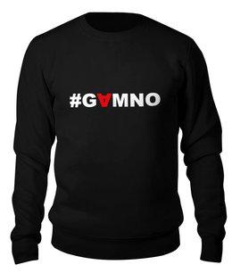 "Свитшот унисекс хлопковый ""#GAMNO"" - gamno"