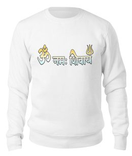 """Свитшот унисекс хлопковый """"дизайнерская надпись Ом намах Шивайя """" - надписи, ом, индуизм, мантра, шива"""