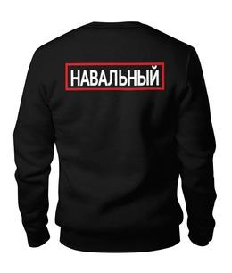"""Свитшот унисекс хлопковый """"Навальный 2018"""" - my-navalny"""
