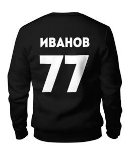 """Свитшот унисекс хлопковый """"Фамилия с номером"""""""