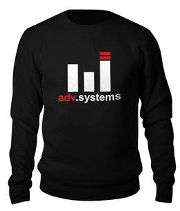 "Свитшот унисекс хлопковый ""Бренд ADV.Systems"" - музыка, сувенир, бренды"