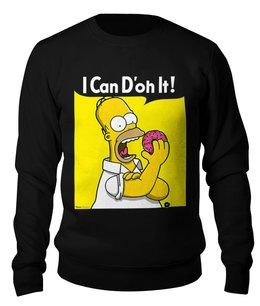 """Свитшот унисекс хлопковый """"Гомер Симпсон"""" - симпсоны, гомер симпсон, the simpsons, i can d oh it"""