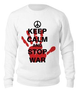 "Свитшот унисекс хлопковый ""Keep calm"" - keep calm, stop war"