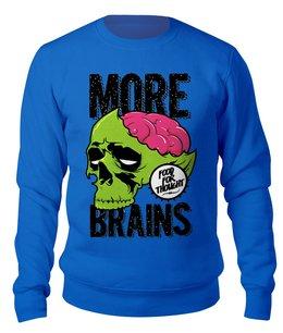 """Свитшот унисекс хлопковый """"Зомби"""" - zombie, brains, череп, мозги"""