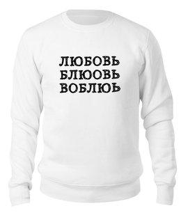"""Свитшот унисекс хлопковый """"Любовь Блюовь"""" - лухари, надпись, мода, стиль, любовь"""