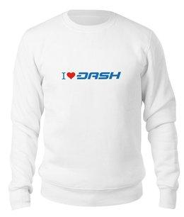 """Свитшот унисекс хлопковый """"I love dash"""" - dash, bitcoin, криптовалюта, etherium, даш"""
