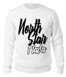 "Свитшот унисекс хлопковый ""North Star Flava"" - музыка, north star"