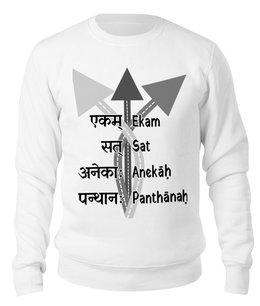 """Свитшот унисекс хлопковый """"Одна истина, много путей (3 языка)"""" - надписи, слова, путешествия, индуизм, санскрит"""