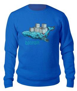 """Свитшот унисекс хлопковый """"Кит Докер"""" - зомби, кит, программист, айтишник, разработчик"""