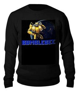 """Свитшот унисекс хлопковый """"BUMBLEBEE"""" - трансформеры, бамблби"""