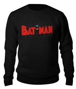 """Свитшот унисекс хлопковый """"Бэтмен"""" - бэтмен, бэтман, бетмен, бетман"""