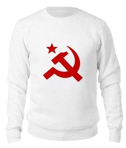 """Свитшот унисекс хлопковый """"Советский Союз"""" - ссср, русский, россия, советский союз, серп и молот"""